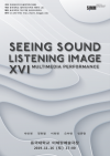 2019_SEEING-SOUND-LISTENING-IMAGE.png